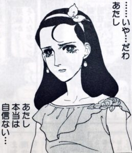 出典:山岸凉子『汐の声』1982年