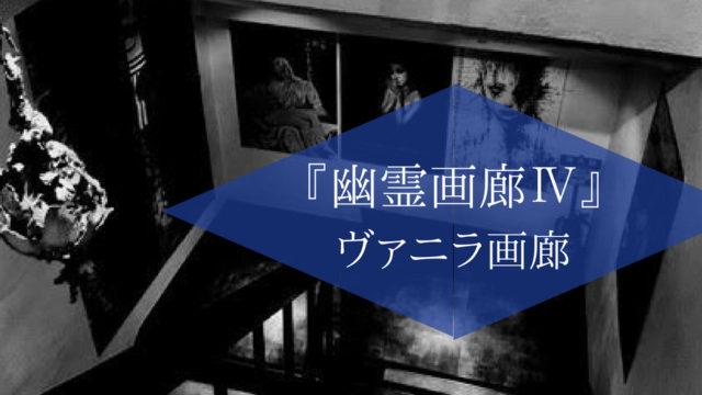『幽霊画廊IV』ヴァニラ画廊