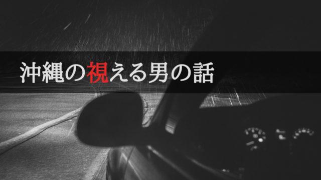 沖縄の視える男の話