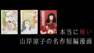 本当に怖い 山岸凉子の名作短編漫画