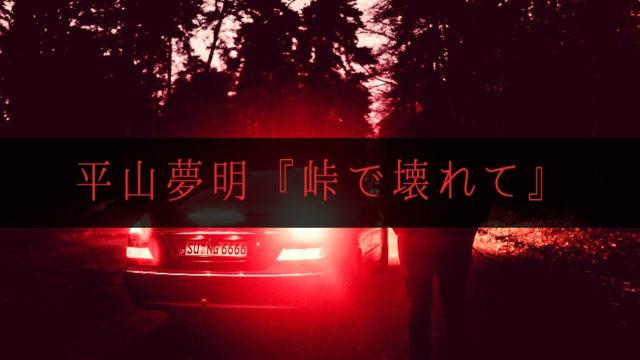 平山夢明:最恐のこわい話『峠で壊れて』