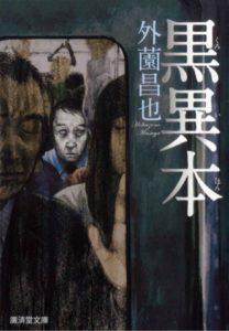 『黒異本』外薗昌也・著、2013年、廣済堂文庫