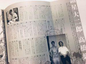 諸星大二郎画集『不熟 MOROHOSHI DAIJIRO 1970-2012』カバー裏より