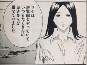 『赤異本』原作:外薗昌也、作画:高港基資、2016年8月刊行、日本文芸社、p96