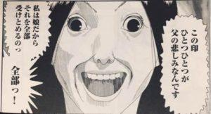 『赤異本』原作:外薗昌也、作画:高港基資、2016年8月刊行、日本文芸社、p102
