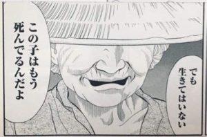『赤異本』原作:外薗昌也、作画:高港基資、2016年8月刊行、日本文芸社、p90