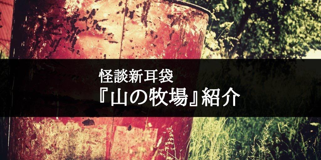 怖い話 短編