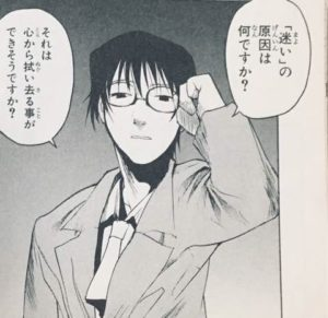 『低俗霊DAYDREAM』1巻 著・奥瀬サキ、目黒三吉(角川書店)p60より