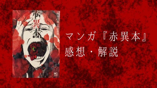 『赤異本』感想・解説・ネタバレ