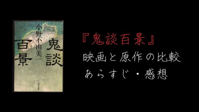 『鬼談百景』映画と原作の比較・あらすじ・感想