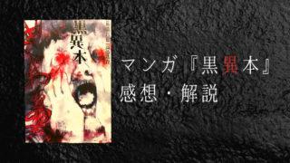 『黒異本』感想・解説・ネタバレ