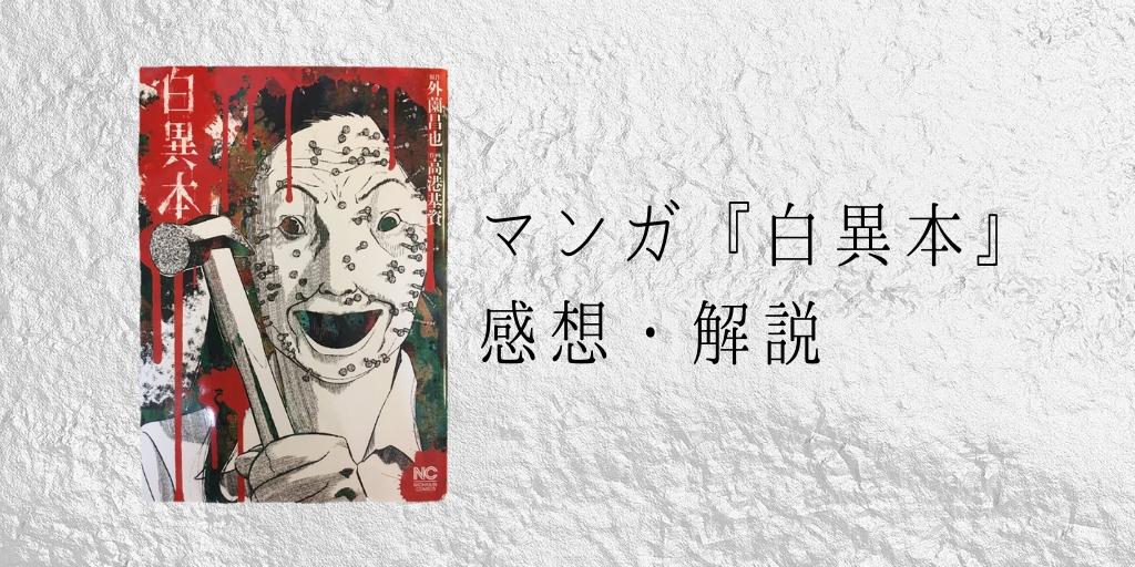 『白異本』感想・解説・ネタバレ