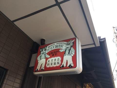 ボリス雑貨店(渋谷区神宮前):赤い看板が目印
