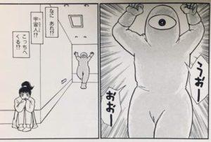 出典:川口まどか『夕焼けを幽霊は見ている』1993年