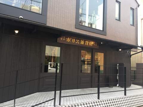 ボリス雑貨店(渋谷区神宮前):外観から細部のインテリアまで凝っている