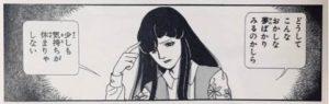 出典:山岸凉子『悪夢』1980年