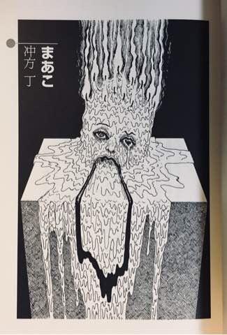 『異形コレクション 妖女』井上雅彦・監修、光文社文庫、2004年、p58