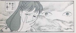 出典:山岸凉子『押し入れ』1997年