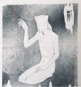 出典:山岸凉子『ゆうれい談』1973年より、部分