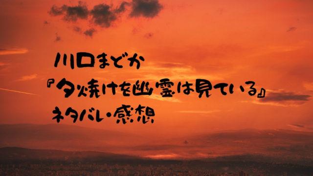 川口まどかの短編『夕焼けを幽霊は見ている』【ネタバレ・感想】