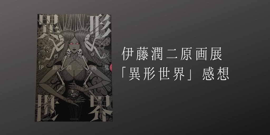 伊藤潤二画集出版記念【原画展】「異形世界」