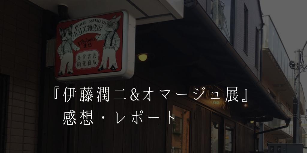 『伊藤潤二&オマージュ展』の感想・レポート