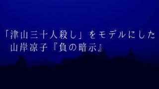 山岸凉子が「津山三十人殺し」をモデルに描いたサスペンス『負の暗示』