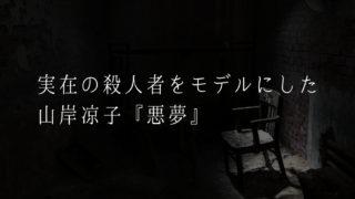 山岸凉子が実在のサイコキラーをモデルに描いたサスペンス『悪夢』