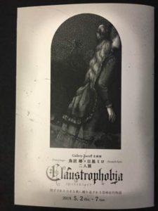 鳥居椿×目黒ミロ二人展『Claustrophobia』展示カタログ(2019年)裏表紙