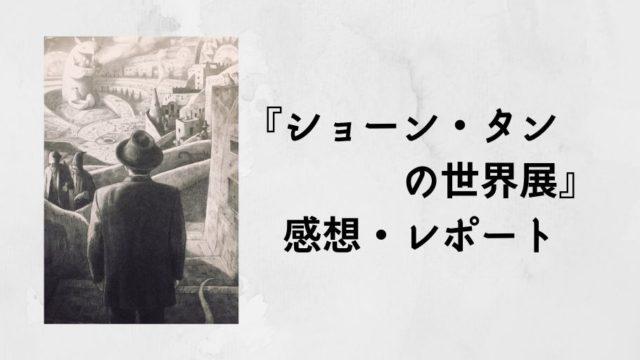 『ショーン・タンの世界展』感想・レポート