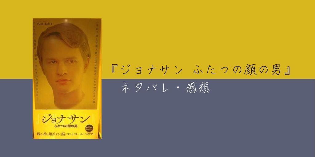 映画『ジョナサン ふたつの顔の男』ネタバレ・感想