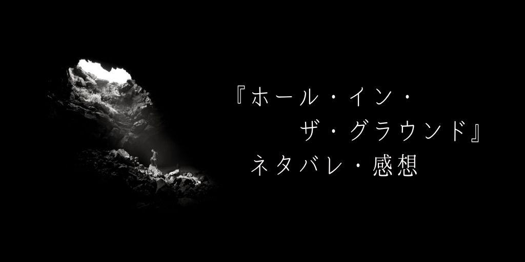 映画『ホール・イン・ザ・グラウンド』ネタバレ・感想