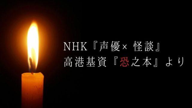 NHK『声優×怪談』〜高港基資『恐之本』より原作紹介〜