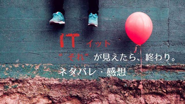 """映画『IT/イット """"それ""""が見えたら、終わり。』ネタバレ・感想"""