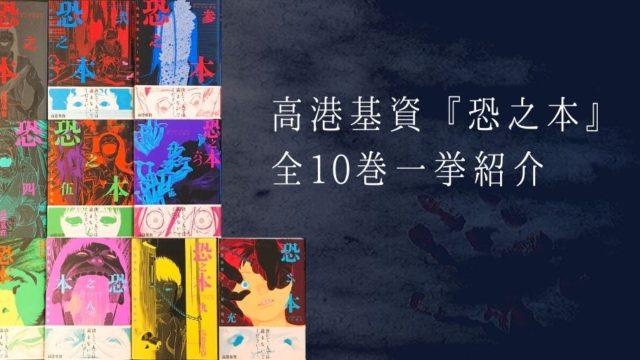 高港基資『恐之本』全10巻を一挙紹介