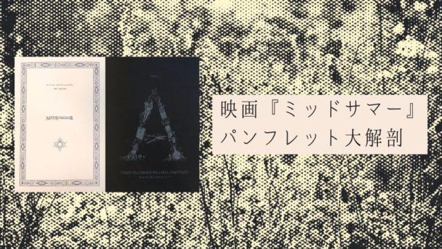 映画『ミッドサマー』パンフレットの中身を大解剖!!