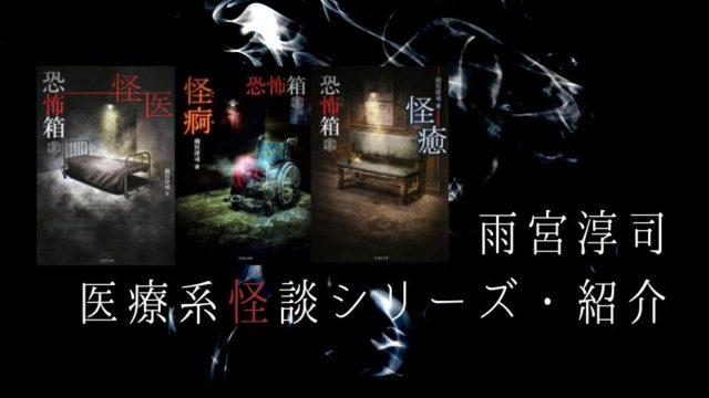 雨宮淳司の医療系怪談シリーズ『怪医』『怪癒』『怪痾(かいあ)』