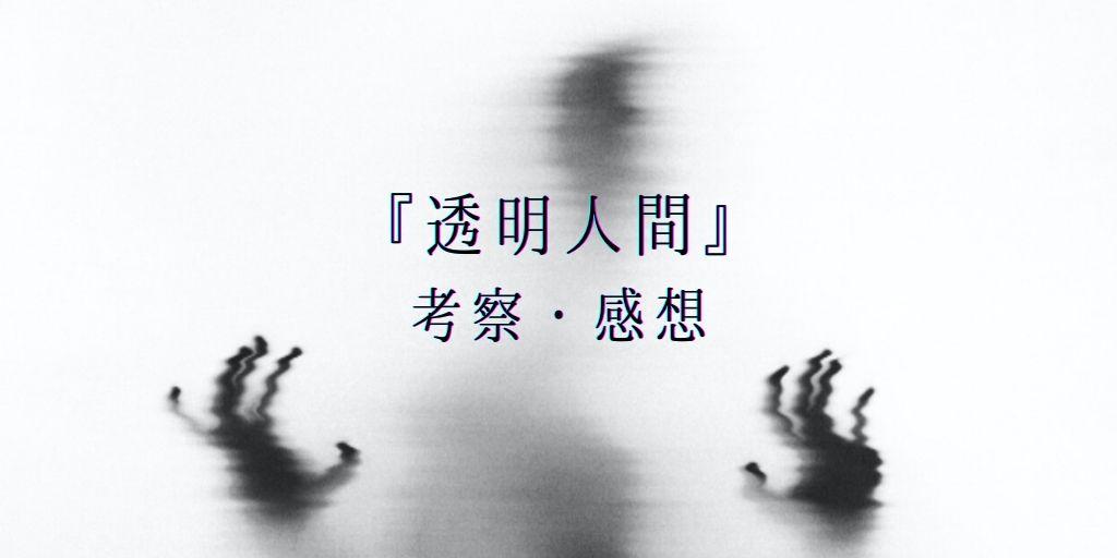 映画『透明人間』感想・考察