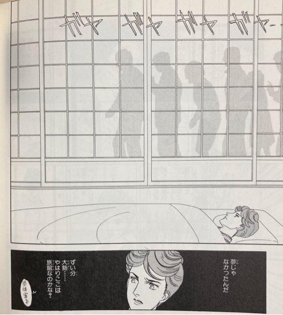 出典:山岸凉子『天鳥船』(1983年)