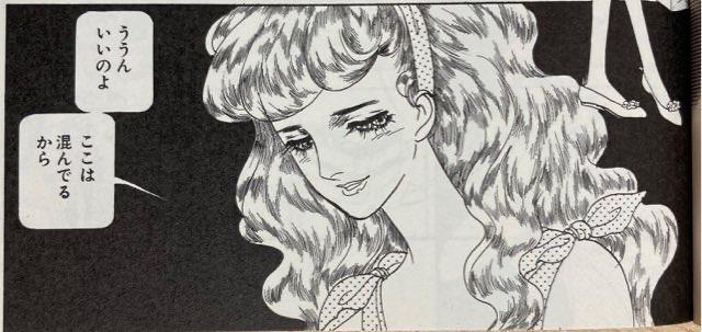 出典:山岸凉子『星の素白き花束の』(1986年)