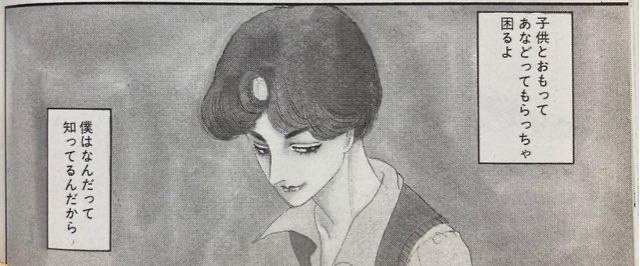 出典:山岸凉子『狐女』(1981年)