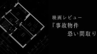 映画『事故物件 恐い間取り』レビュー・原作との違い