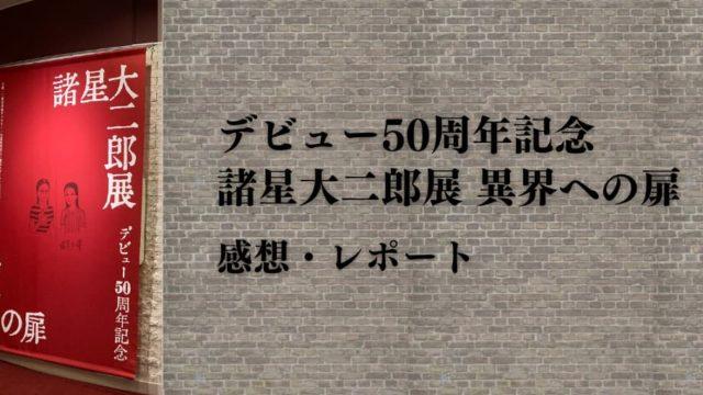 『デビュー50周年記念・諸星大二郎展 異界への扉』感想・レポート